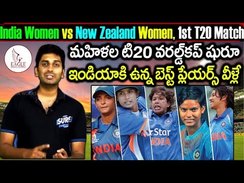 India Women vs New Zealand Women, 1st Match   2018 World Cup  Eagle Media Works