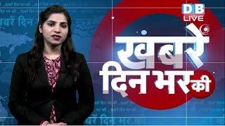 25 March 2019 |दिनभर की बड़ी ख़बरें | Today's News Bulletin | Hindi News India |Top News | #DBLIVE