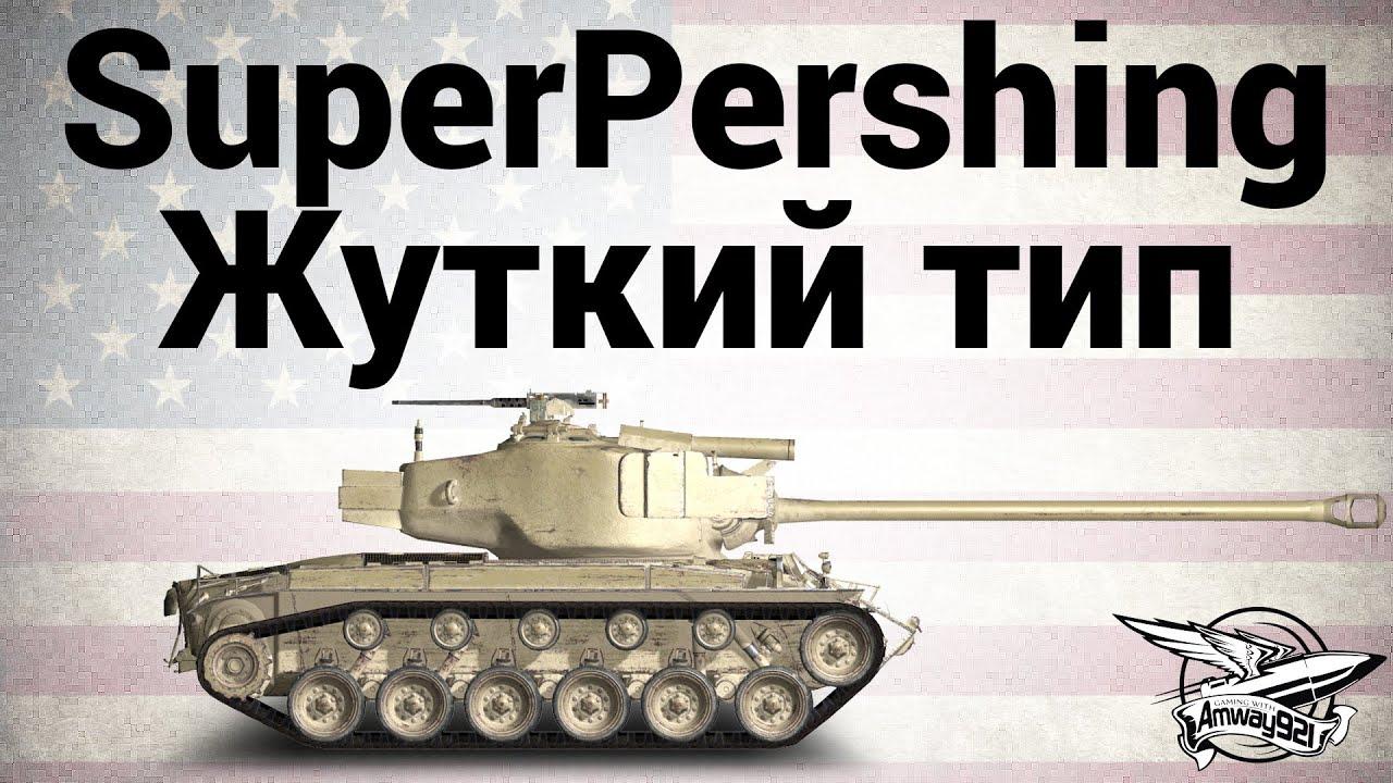 Т-10 - Танк без вождя - Гайд - YouTube