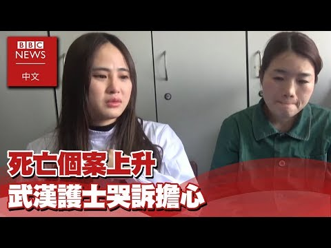 武漢肺炎:死亡個案上升 武漢護士哭訴擔心- BBC News 中文X EBC東森新聞