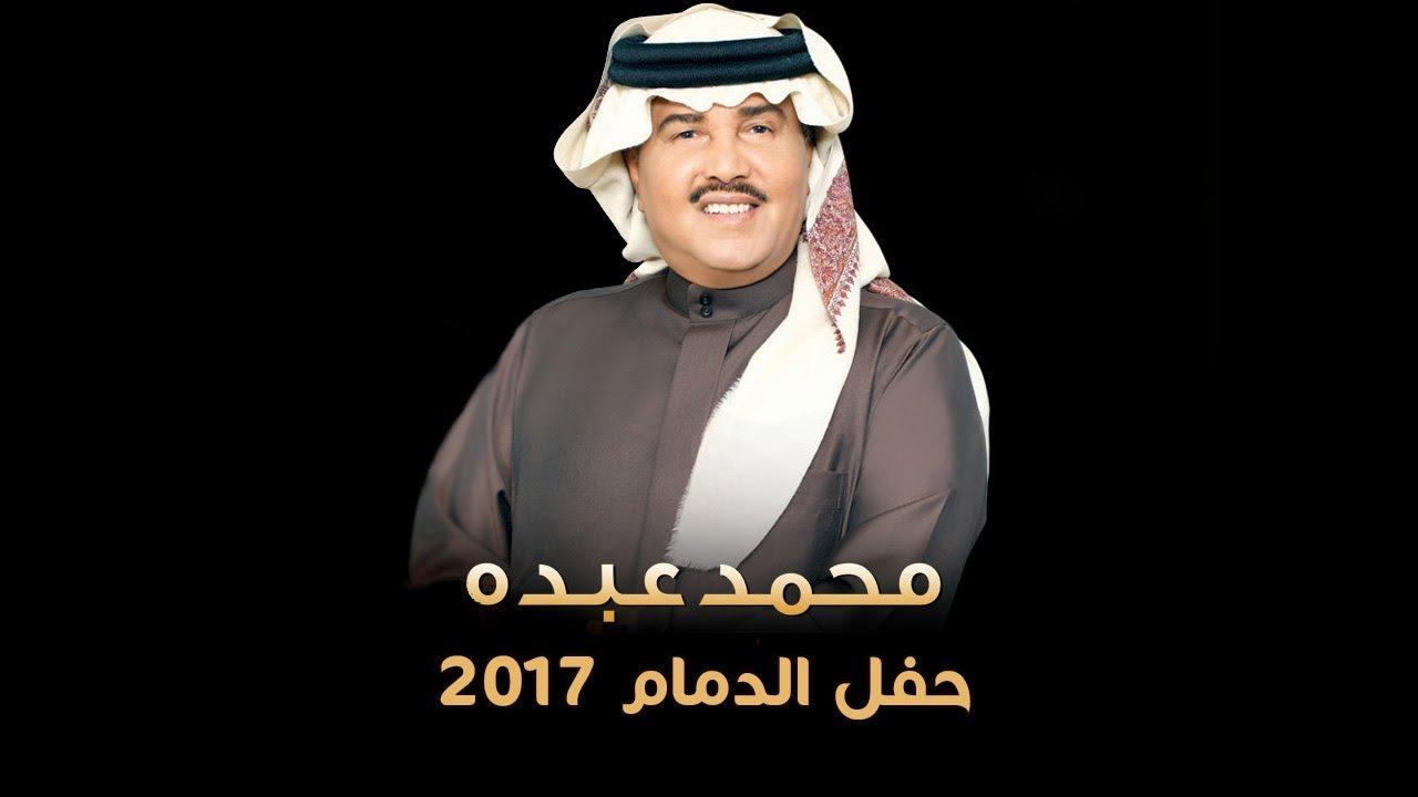 محمد عبده ليلة خميس حفل الدمام 2017 Youtube