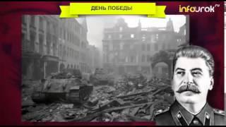Видеоурок ко Дню Победы