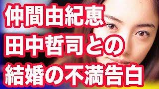仲間由紀恵 田中哲司との結婚の不満告白 ロック歌手のDAIGO(38...