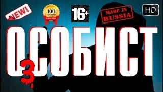 Самый Русский Боевик Особист 3 Лучшие Новые фильмы 2017 HD Онлайн