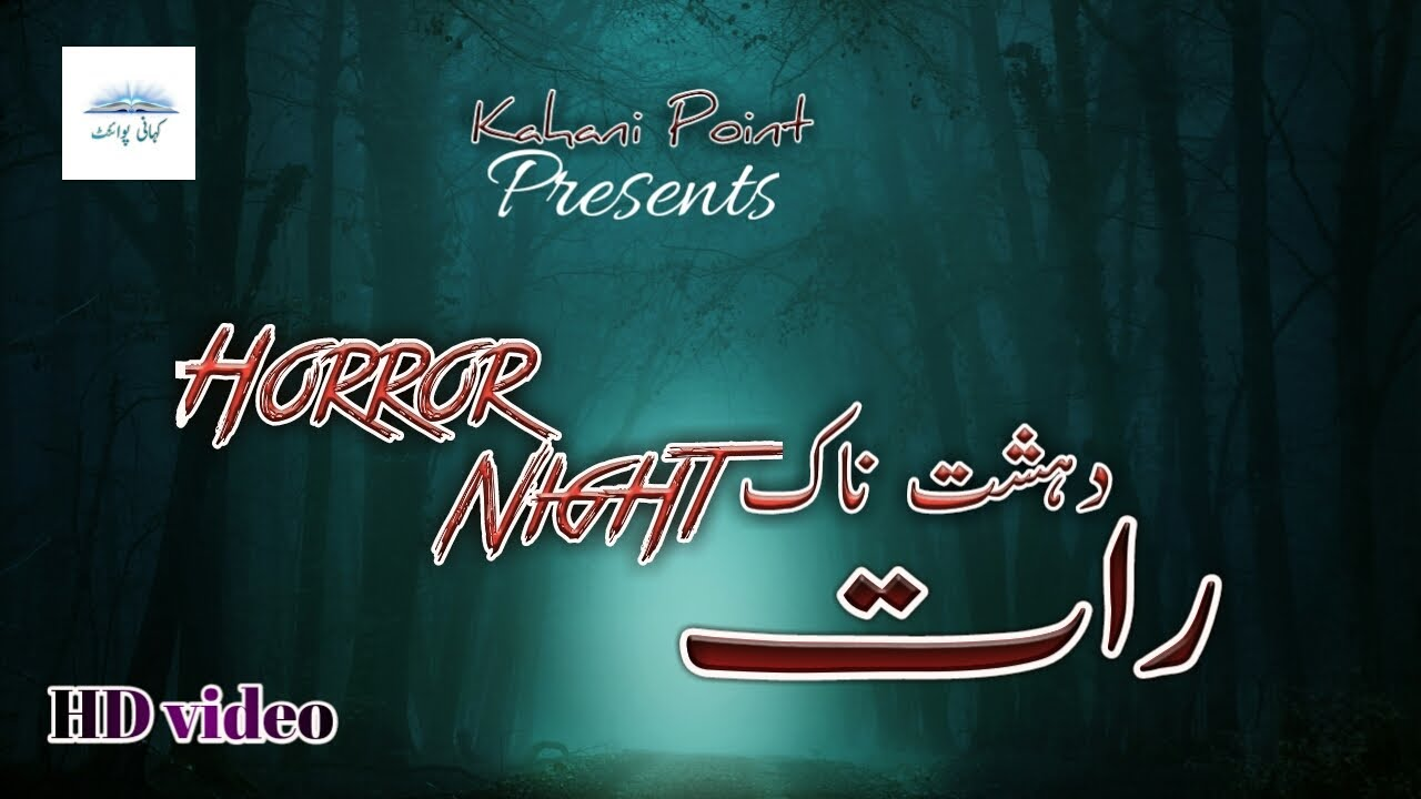 Horror Night || Horror Stories In Hindi Urdu || Horror Movies || Kahani Point||