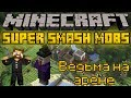 Ведьма на арене - Minecraft Super Smash Mobs Mini-Game