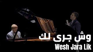 يوسف الجابري وخالد الشملان - وش جرى لك - بيانو  LIVE