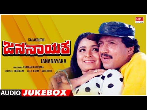 Jana Nayaka Kannada Movie Songs Audio Jukebox | Vishnuvardhan, Bhavya | Kannada Old Hit Songs