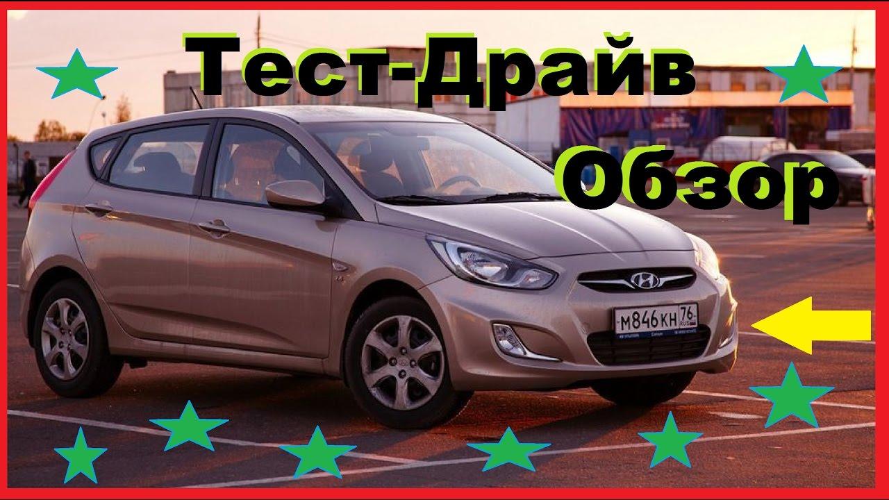 Обзор Hyundai Solaris 2011. Тест Драйв. Test drive Хёндэ Солярис