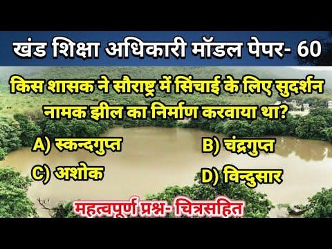 Khand Shiksha Adhikari Model Paper 60| UPPSC BEO, RO ARO, SUPER TET Practice Set 60