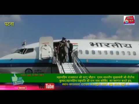 भारत के राष्ट्रपति महामहिम रामनाथ कोविंद पहुंचे पटना मुख्यमंत्री नीतीश कुमार के साथ साथ विमान स्थल