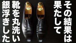 【靴磨き】銀浮きした革靴Crockett&JonesのCapToeを丸洗いで補修する