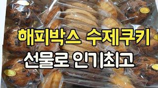 해피박스 수제쿠키 선물로 인기최고