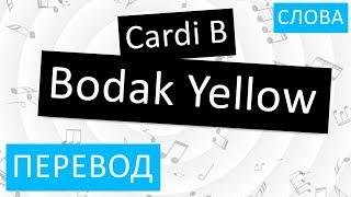 Cardi B - Bodak Yellow Перевод песни На русском Слова Текст