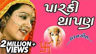 Parki Thapan - Marriage Songs - Gujarati Marriage Song - Marriage Traditional Songs - Wedding Songs