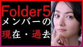 記事タイトル Folder5メンバーの現在と当時!!満島ひかりやAKINA、三浦大...