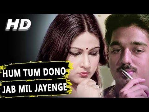 Hum Tum Dono Jab Mil Jayenge|Lata Mangeshkar, S.P.Balasubramanyam| Ek Duuje Ke Liye Songs| Rati