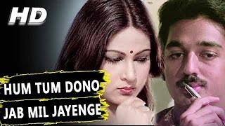 Presenting hum tum dono jab mil jayenge full video song from ek duuje ke liye movie starring rati agnihotri, kamal haasan, madhavi in lead roles, released in...