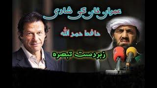 Imran khan ki shadi - Hafiz Hamdullah Ka Zaberdast Tabsara