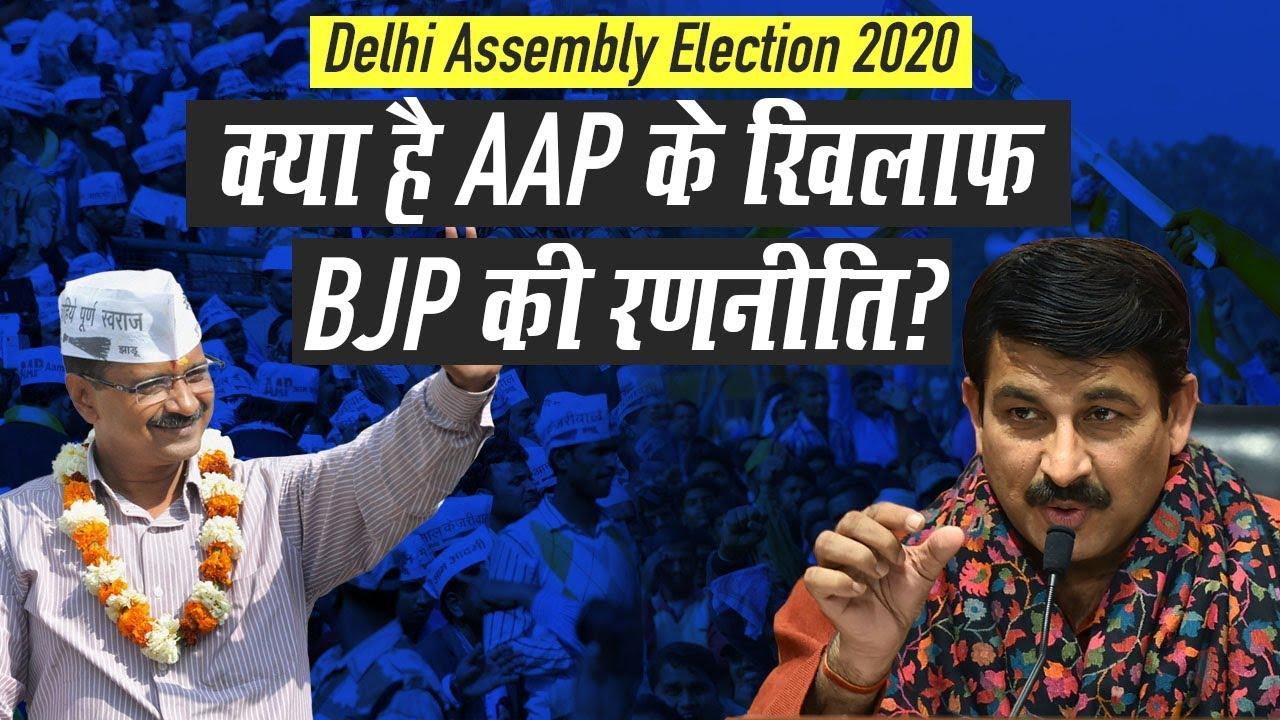 Aam Aadmi Party और BJP की लिस्ट के बाद कितना रोमाचंक हुआ Delhi Election 2020