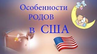 Беременность и роды. Особенности родов в США. Мои вторые роды.(Беременность и роды. Особенности родов в США. В этом видео вы узнаете о беременности и родах в США. Об особен..., 2016-03-20T20:43:00.000Z)