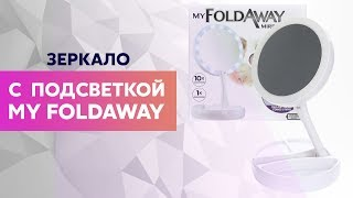 Обзор косметического зеркала с подсветкой My Foldaway Mirror