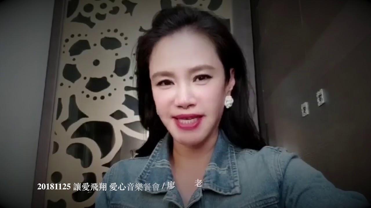 廖美然 老師 Promo 20181125 讓愛飛翔 愛心音樂餐會 - YouTube
