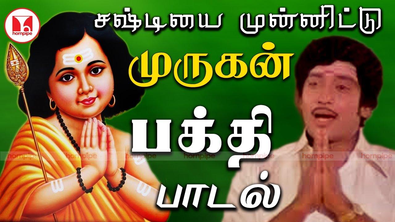 பூமியெல்லாம் காத்து நிற்கும் மன்னவனே திருமுருகா !!! முருகன் பாடல்| Hornpipe Tamil Songs | Devotional