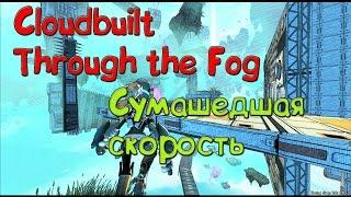Cloudbuilt Through the Fog - Сумашедшая скорость
