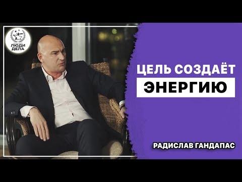Цель создаёт энергию | Радислав Гандапас