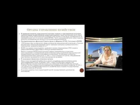ИОП Видеолекция 13 Советское государство и право в период новой экономической политики и становления