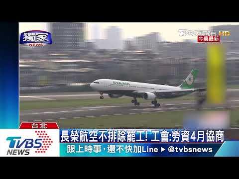 長榮航空不排除罷工! 工會:勞資4月協商
