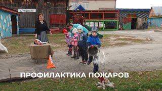 В детском саду с. Упорово провели квест-игру «Спички детям не игрушка»