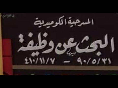 مسرحية كوميدية  البحث عن وظيفة وحيد سيف سعاد نصر