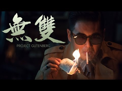 無雙 (Project Gutenberg)電影預告
