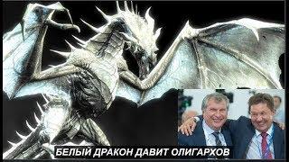 Белый Дракон давит олигархов. №1075