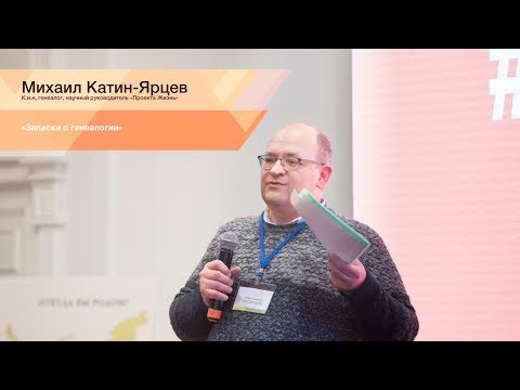 Михаил Катин Ярцев. Записки о генеалогии
