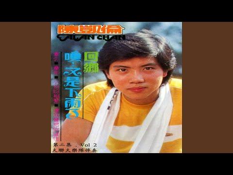 回鄉 (feat. 大聯大樂隊) (修復版)