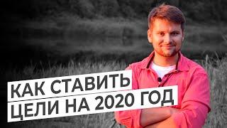 Фото КАК СТАВИТЬ ЦЕЛИ НА 2020 ГОД