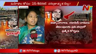 New Act For Women Safety In AP: Home Minister Sucharitha Face To Face | NTV