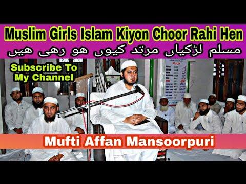 Muslim Girls Islam kiyon Choor Rahi Hen مسلم لڑکیاں مرتد کیوں ھو رھی ھیں  Mufti Affan Mansoorpuri