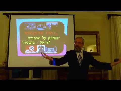 הרב ינון קלזאן - אנטישמיות - ישראל גרמניה המאבק על הבכורה 2 הרצאה ברמה גבוהה חובה לצפות!