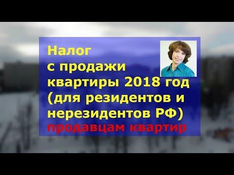Налог с продажи квартиры 2018 год | Налоги с продажи квартиры нерезидентами и резидентами РФ