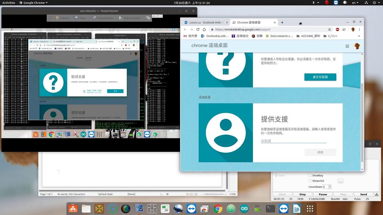 Ubuntu Chrome Remote Desktop(Chrome遠端桌面)
