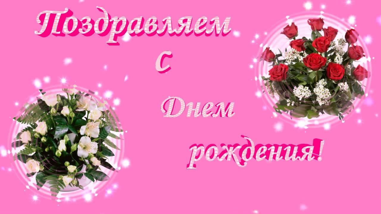 Поздравления с днем рожденья ск