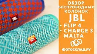 JBL Flip 4 и JBL Charge 3 Malta обзор от Фотосклад.ру