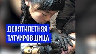Девятилетняя татуировщица