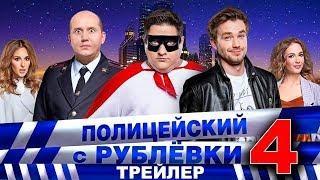 Полицейский с Рублёвки 4. Трейлер 1.