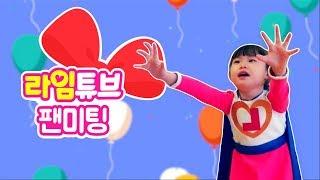 [팬미팅신청]라임탐험대 뮤지컬 보러가요! | 2019 라임튜브 팬미팅 |슈퍼라임 LimeTube toy review