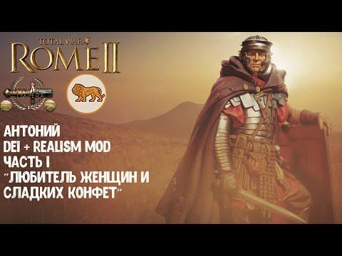 """Часть I. """"Антоний ! Любитель женщин и сладких конфет""""     Total War Rome  II - DEI Mod + Realism Mod"""